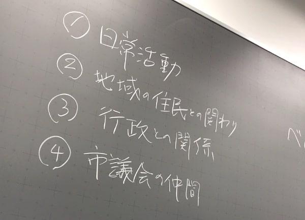 アサノ先生から出された4つのテーマをお話しました