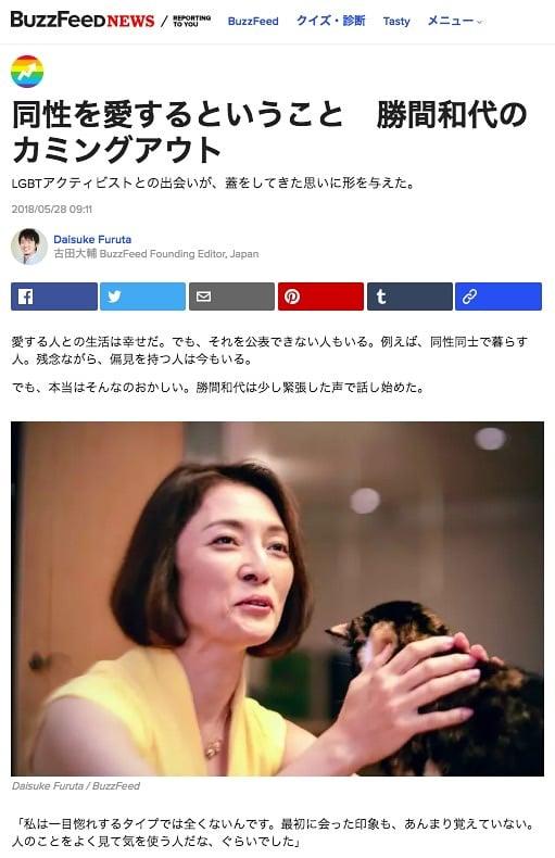 『Buzfeed News』に掲載された勝間和代さんによるカミングアウト