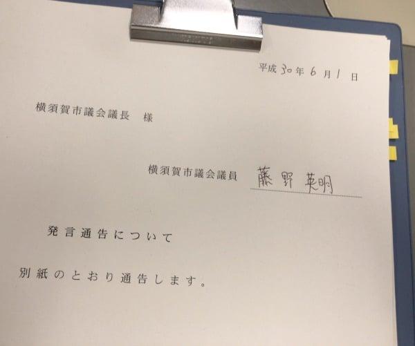 発言通告書に署名・提出しました