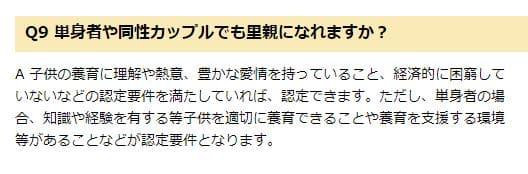 埼玉県ホームページ「里親制度Q&A」より