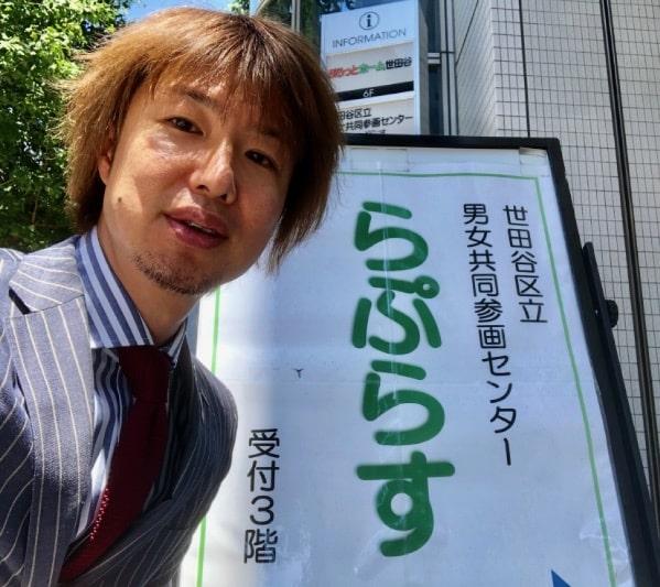『LGBT成人式感謝祭』会場の世田谷区男女共同参画センターらぷらす