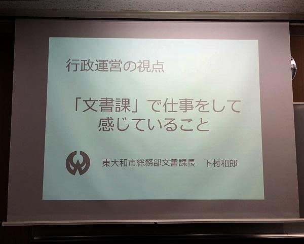 下村さんの講義「文書課で仕事をして感じていること」