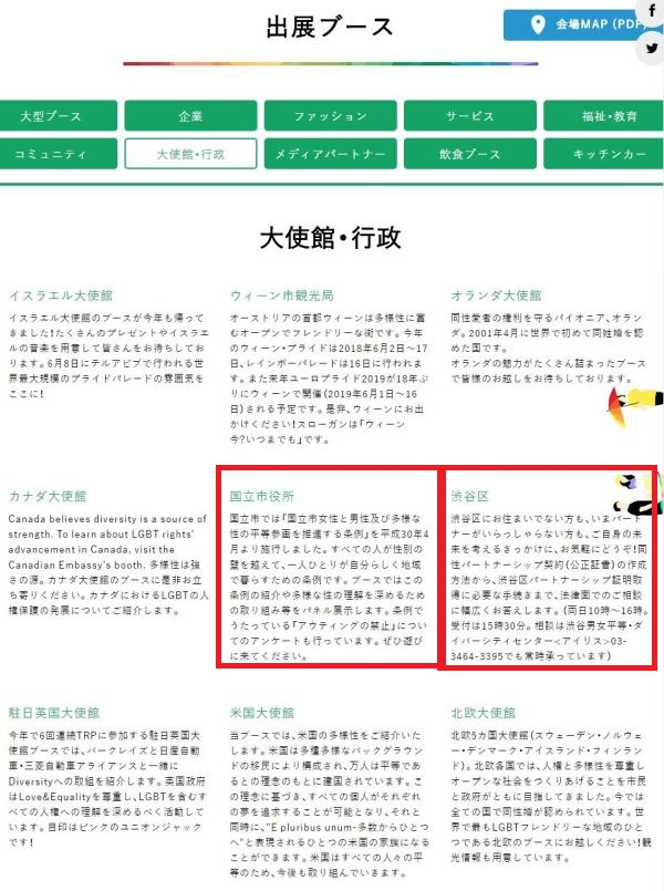 「東京レインボープライド2018」に出展した大使館・自治体