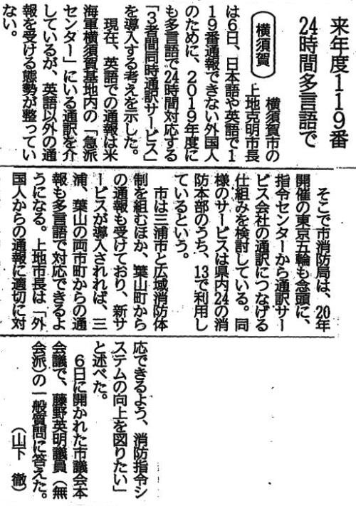 2018年6月7日・神奈川新聞より
