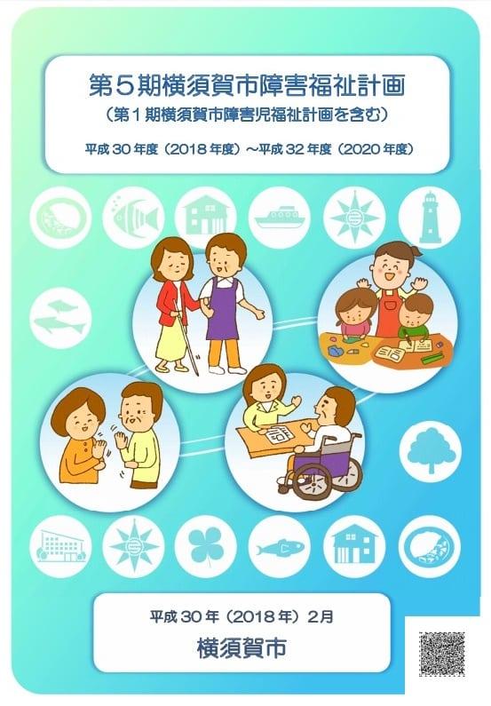 「第5期横須賀市障害福祉計画(第1期横須賀市障害児福祉計画を含む)」