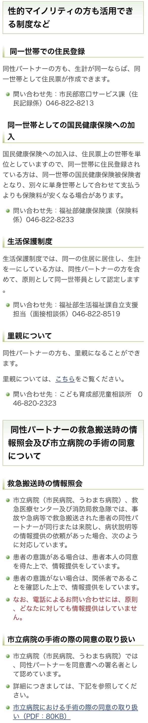 同性カップル等パートナーが現在も利用できる制度を横須賀市ホームページに掲載しました