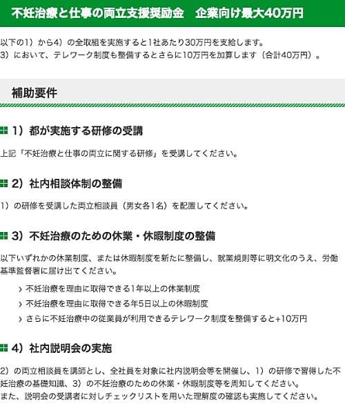 東京都の取り組み「不妊治療と仕事の両立支援奨励金 企業向け最大40万円」