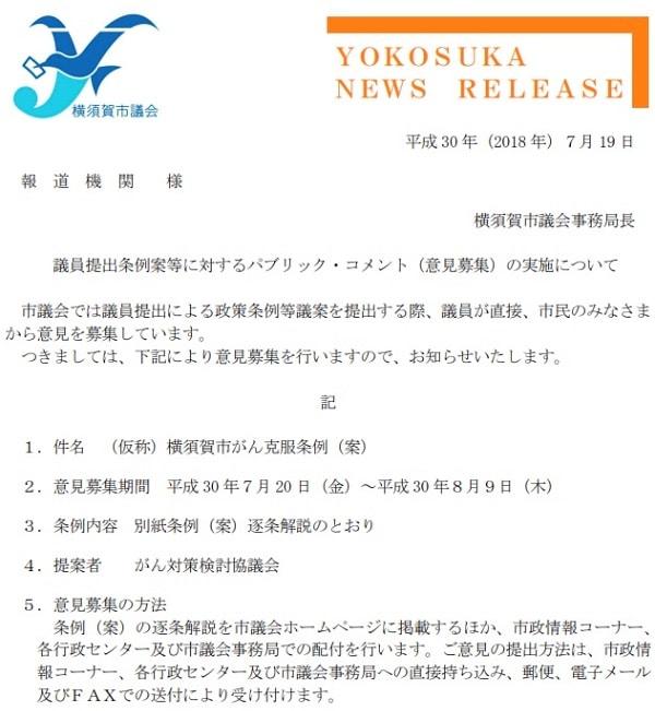 横須賀市がん克服条例案のパブリックコメント手続きのおしらせ