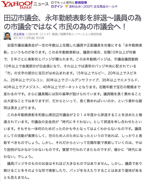 Yahooニュースより