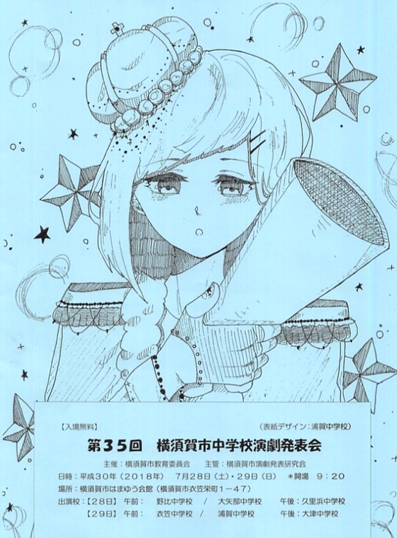 第35回横須賀市中学校演劇発表会プログラムより