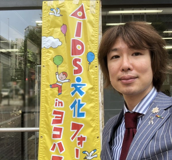 「AIDS文化フォーラムin横浜」会場前にて