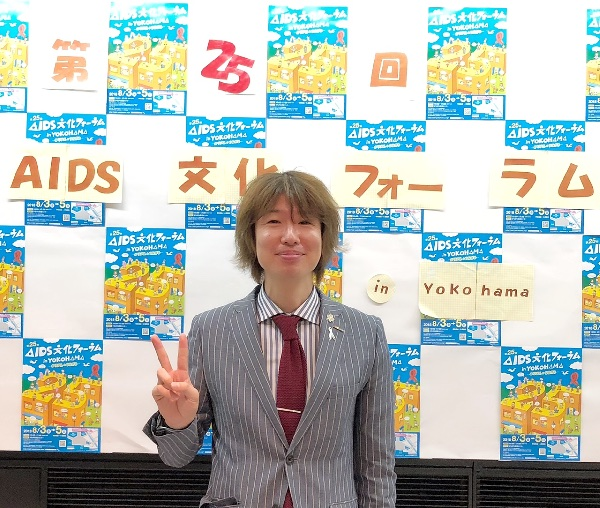 「AIDS文化フォーラムin横浜」会場にて
