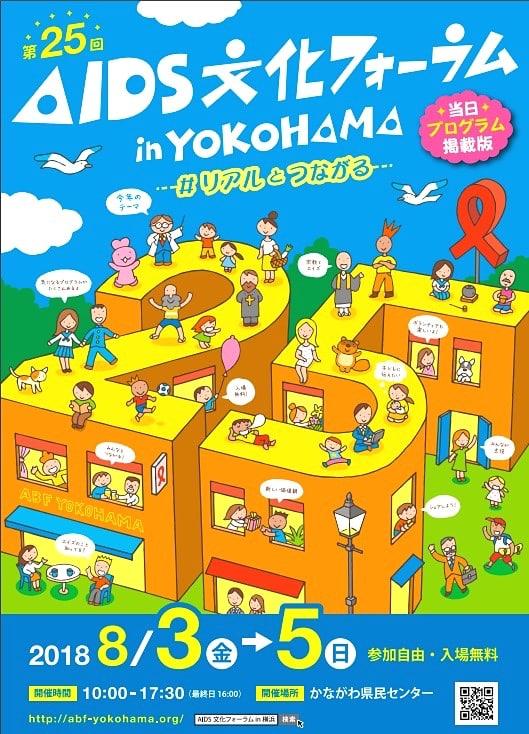 「第25回AIDS文化フォーラムin横浜」