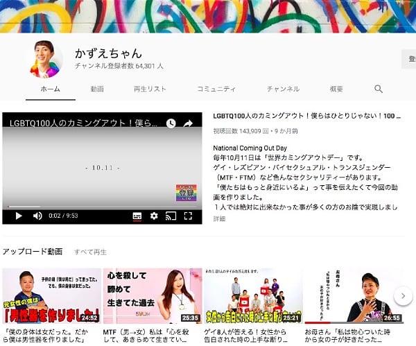 かずえちゃんの公式YouTubeチャンネル