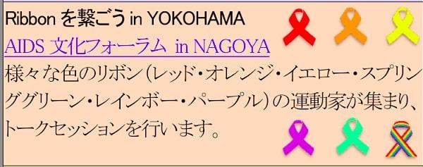 Ribbonで繋ごう in YOKOHAMA