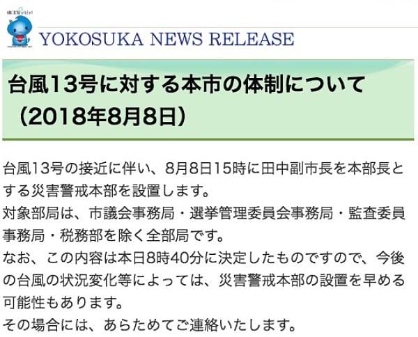 横須賀市ホームページでの市民のみなさまへのおしらせ