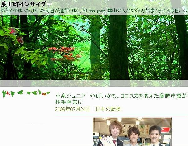 2009年7月25日「葉山町インサイダー」より