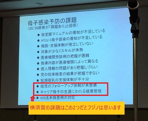 横須賀の今後の課題は赤枠で囲った2つだとフジノは思います