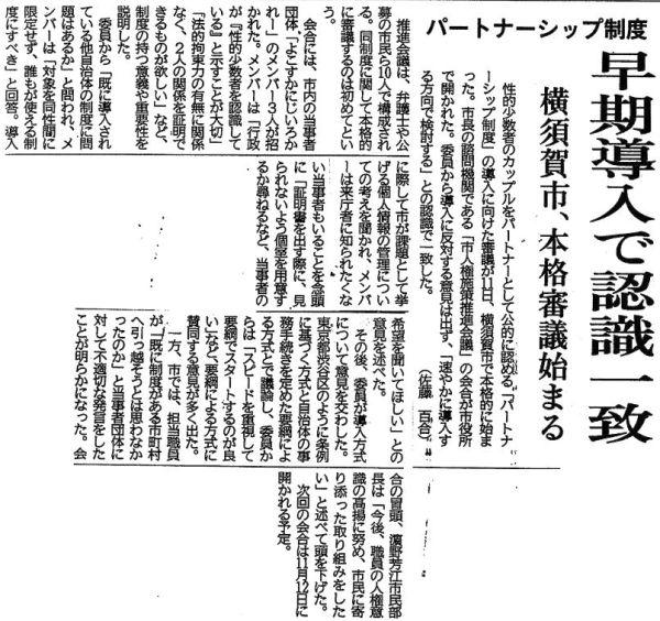 2018年9月12日・神奈川新聞より