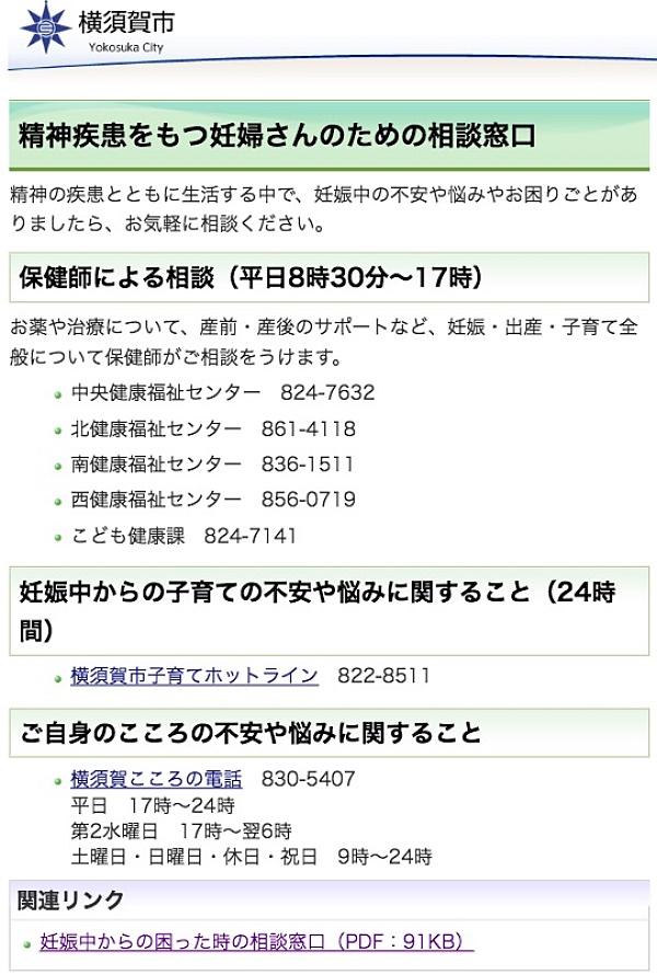 横須賀市HP「精神疾患をもつ妊婦さんのための相談窓口」