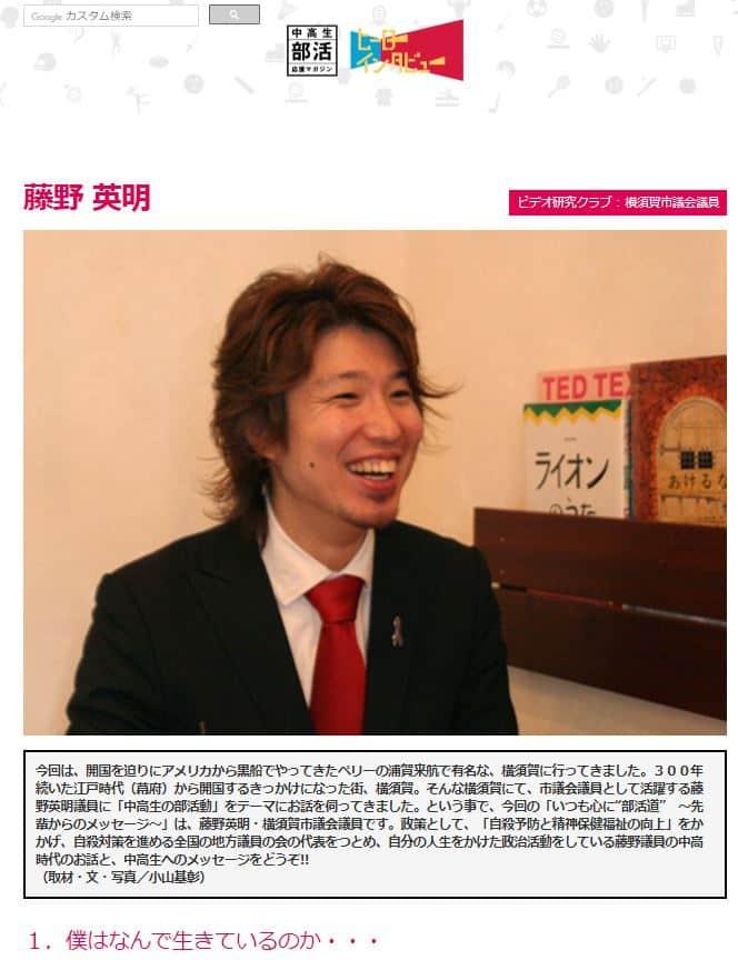 中高生部活応援マガジンHERO INTERVIEW