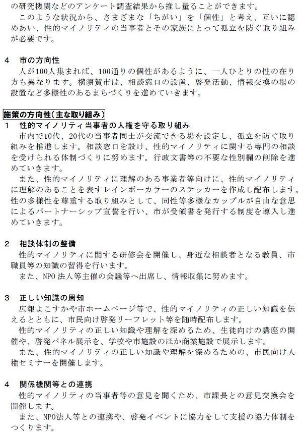 改定版「横須賀市人権施策推進指針」中の「性的マイノリティの人権」の記述2