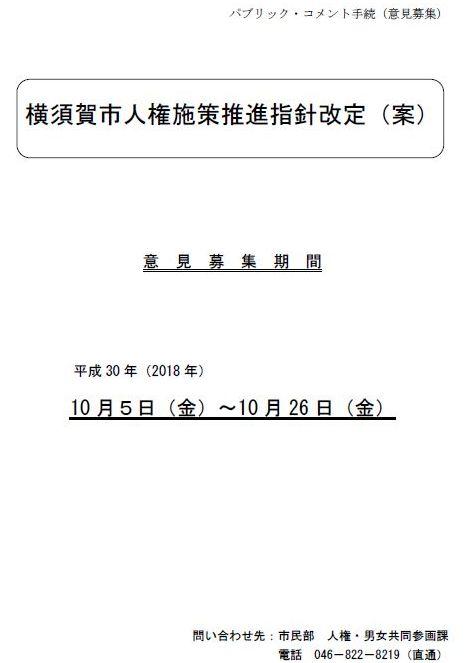 「横須賀市人権施策推進指針」パブリックコメント案