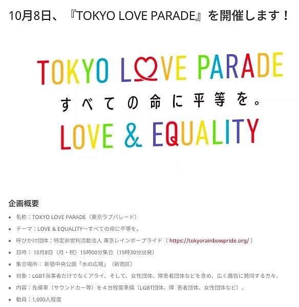 「TOKYO LOVE PARADE」告知より