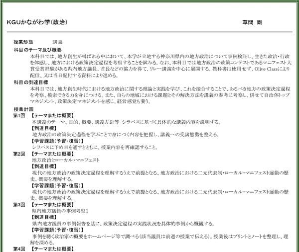 「かながわ学(政治)」シラバス