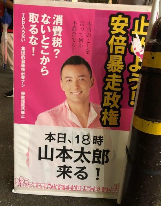 JR藤沢駅前に置かれた案内