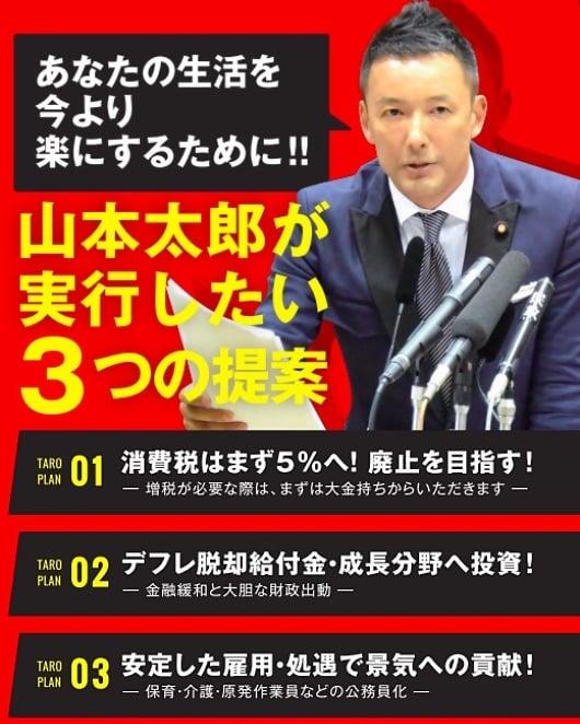 山本太郎が実行したい3つの提案