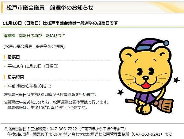 松戸市議会議員選挙のスケジュール