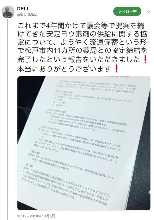 松戸市内11ヶ所の薬局との協定締結を完了したことを報告するDELI議員のツイート