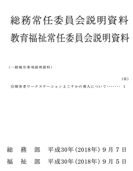 2018年9月議会・教育福祉常任委員会での報告説明資料