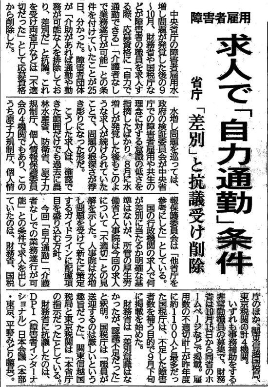 2018年10月26日・神奈川新聞