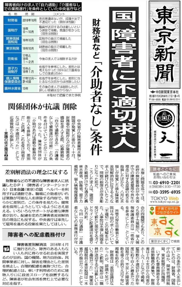 2018年10月26日・東京新聞