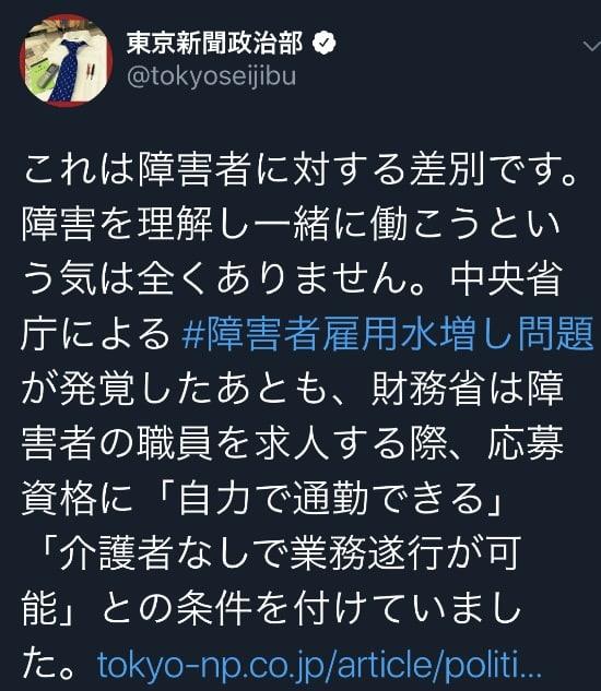 東京新聞政治部によるツイート(2018年10月26日)