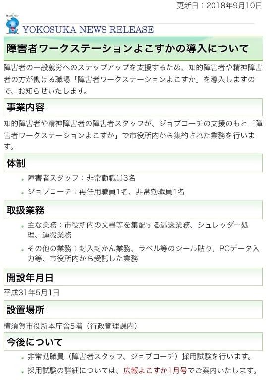 横須賀市プレスリリース(2018年9月10日)「障害者ワークステーションよこすかの導入について」