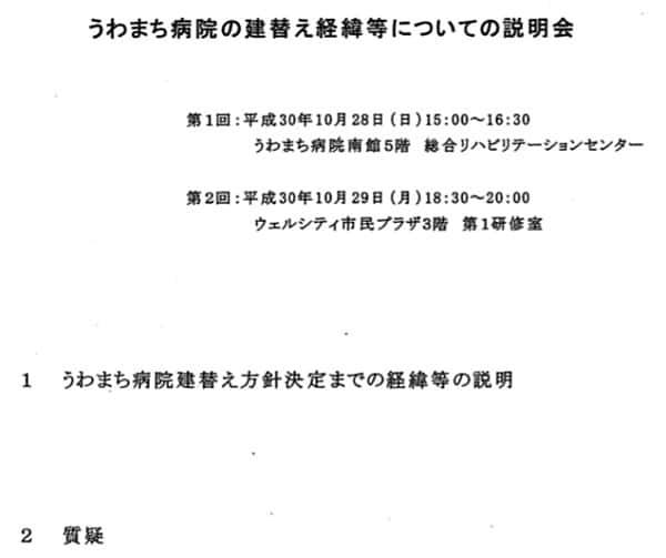 説明会のプログラム