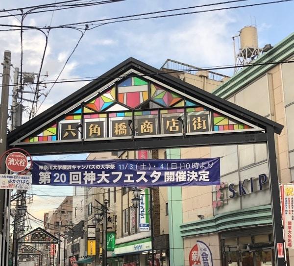 神奈川大学といえば「六角橋商店街」