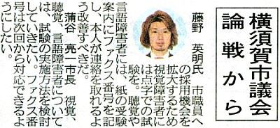 2008年10月3日・神奈川新聞より
