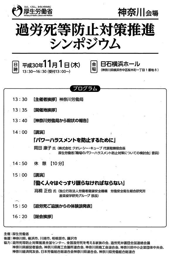 神奈川会場のプログラム