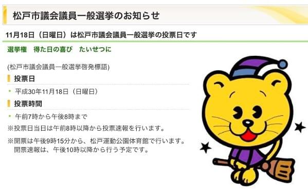 11月18日が投開票日の松戸市議会議員選挙がスタート