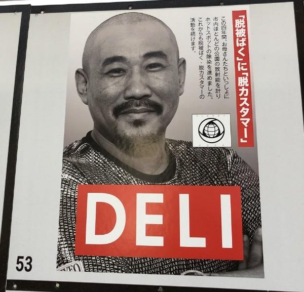 DELI議員、2期目をめざして立候補を届け出ました