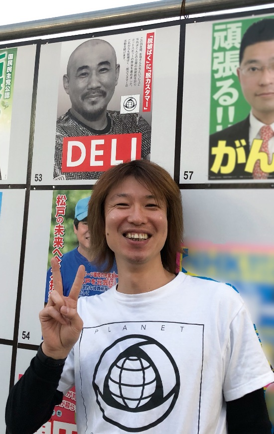 DELI議員が再選を目指して松戸市議会議員選挙に立候補しました