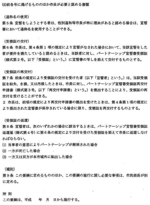 横須賀市パートナーシップの宣誓の取扱いに関する要綱(案)