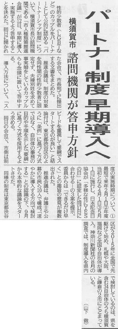 2018年11月13日・神奈川新聞