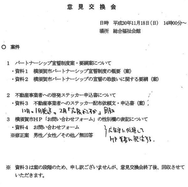 「よこすかにじいろかれー」と横須賀市の意見交換会