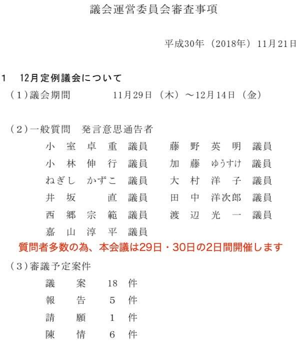 「議会運営委員会審査事項」より