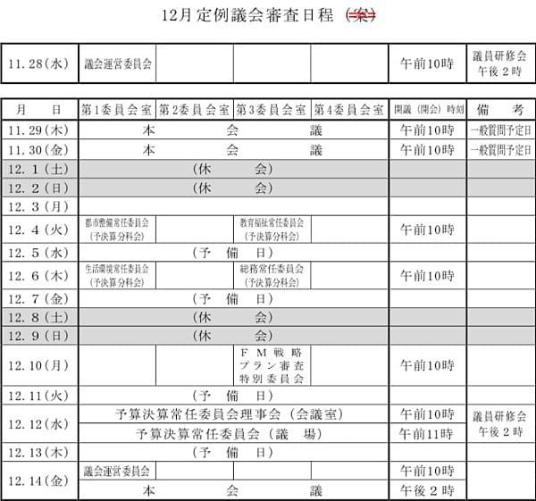 12月議会のスケジュール